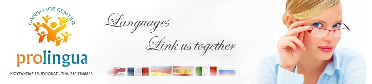 Ξένες Γλώσσες Βύρωνας, Παγκράτι, Καισαριανή